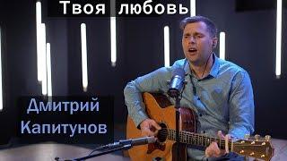 Дмитрий Капитунов - Твоя любовь