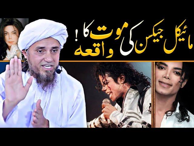 Michael Jackson Death Story   Mufti Tariq Masood   @Islamic Speeches
