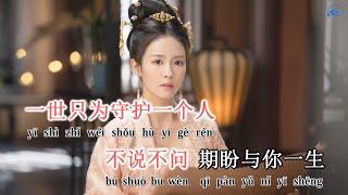 [KARAOKE] Nhược 若 - Kim Mân Kỳ (Châu Sinh Như Cố OST) || KTV伴奏 若 《周生如故》影视剧插曲 金玟岐