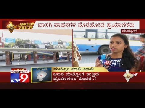 Bharat Bandh Live Updates: Bandh Effect At Majestic Bus Stop in Bengaluru