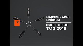 Чрезвычайные новости (ICTV) - 17.10.2018