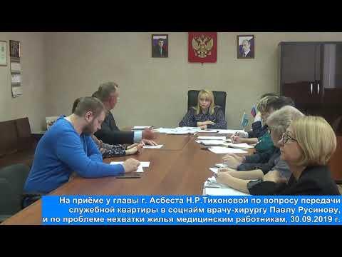 На приёме у главы по вопросу передачи служебной квартиры в соцнайм хирургу Павлу Русинову