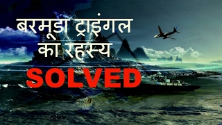 bermuda triangle mystery solved in hindi video