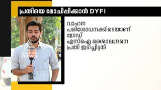 DYFI activist seige police station to release person in custody