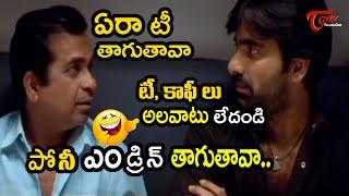 Ravi Teja and Brahmanandam Comedy Scenes Back to Back | Telugu Comedy Videos | TeluguOne