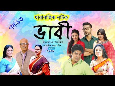 ধারাবাহিক নাটক ''ভাবী'' পর্ব-১৩