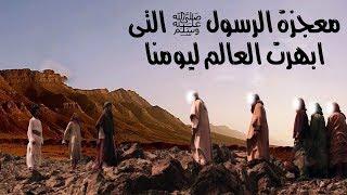 """اغرب معجزات رسول الله ﷺ """" التي صدمت اهل قريش """" وجعلت بعضهم يدخل الإسلام"""