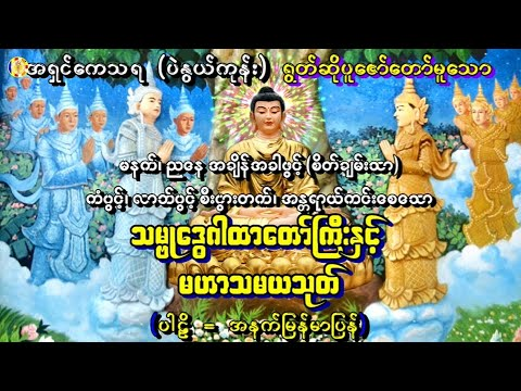 Recitation of Sambhuddhe Gatha in 5 ways သမ္ဗုဒ္ဓေ(၅)မျိုး ဂါထာတော်