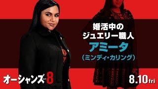 映画『オーシャンズ8』キャラクターPVアミータ編HD8月10日金公開