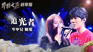 【聲林之王2】EP8 純享版|陳瑽 岑寧兒 追光者|林宥嘉 Jungle Voice 2