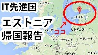 エストニア帰国報告2017/06/26放送