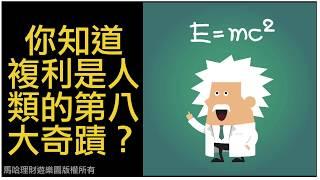 問號:複利是什麼?