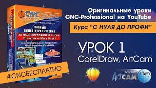 Оригинальные уроки CNC-Professional на YouTube - с Нуля до Профи. 1й урок. ArtCam, CorelDRAW