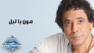 مازيكا Mohamed Mounir - Hawin Ya Leil   محمد منير - هون يا ليل تحميل MP3