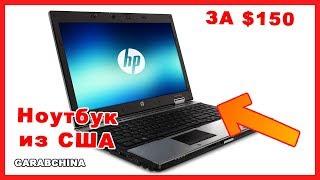 Что можно купить в США за $150 | Посылка из Америки | HP EliteBook 8540w
