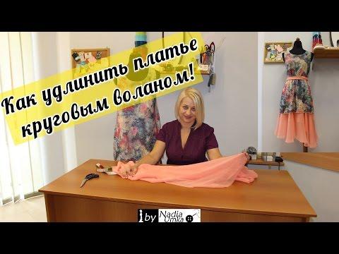 Как удлинить платье круговым воланом! by Nadia Umka !
