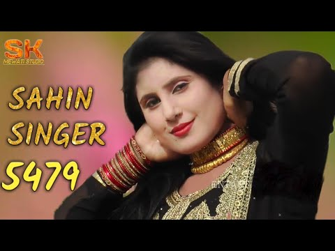 Sahin singer serial No. 5479 || New mewati song 2018 || SK MEWATI STUDIO