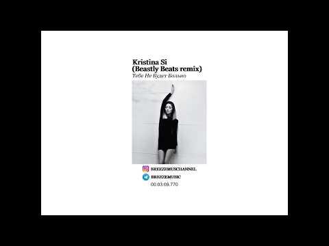 Kristina Si - Тебе не будет больно (Beastly Beats remix) | BREEZEMUSIC |