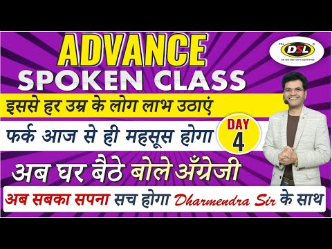 Day 4 Advance Spoken English Class by Dharmendra Sir | The Best Way To Speak English | SSC CGL CPO