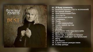 Александр Иванов - The Best
