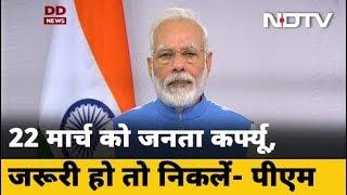 प्रधानमंत्री नरेंद्र मोदी ने देश को संबोधित करते हुए कहा है कि हर भारतीय को सतर्क रहने की जरूरत है. पीएम ने कहा कि पूरा विश्व इस समय संकट के गंभीर दौर से गुजर रहा है. कभी कोई प्राकृतिक संकट आता है तो कोई देश या राज्यों तक सीमित रहता है. यह आपदा दुनिया भर के लोगों को संकट में डाल दिया है. प्रथम विश्व युद्ध के समय भी इतनी परेशानी नहीं हुई थी, जितनी अभी कोरोना की वजह से है. पिछले दो महीने से हम कोरोना की खबरे सुन रहे हैं, देख रहे हैं. देशवासियों ने बचने के लिए कोशिश किया है, फिर भी परेशानी बढ़ रही है. पीएम ने कहा कि वैश्विक महामारी कोरोना से निश्चिंत हो जाना सही नहीं है. हमें सजग रहने की जरूरत है. आपसे हमने जब भी जो भी मांगा है, देशवासियों ने निराश नहीं किया है. 130करोड़ देशवासियों से कुछ मांगने आया हूं.  NDTV India is a 24-hour Hindi news channel. NDTV India established its image as one of India's leading credible news channels, and is a preferred channel by an audience which favours high quality programming and news, rather than sensational infotainment.    NDTV India's popular shows revolve around: news, politics, economy, sports, panel discussions with eminent personalities and noteworthy commentaries.  NDTV इंडिया भारत का सबसे निष्पक्ष और विश्वसनीय हिंदी न्यूज़ चैनल है. NDTV इंडिया पर आप पॉलिटिक्स, बिजनेस, स्पोर्ट्स और बॉलीवुड से जुड़ी ताज़ा ख़बरें देख सकते हैं. सबसे निष्पक्ष और विश्वसनीय लाइव ख़बरों के लिए हमारे साथ बने रहें.  देखें NDTV इंडिया लाइव, फ़्री डिश पर चैनल नं 45  चैनल सब्सक्राइब करें : https://www.youtube.com/user/ndtvindia हमारे फेसबुक पेज को लाइक करें : https://www.facebook.com/NDTVIndia हमें ट्विटर पर फॉलो करें : https://twitter.com/ndtvindia NDTV Apps डाउनलोड करें : http://www.ndtv.com/page/apps अन्य वीडियो देखें : https://khabar.ndtv.com/videos