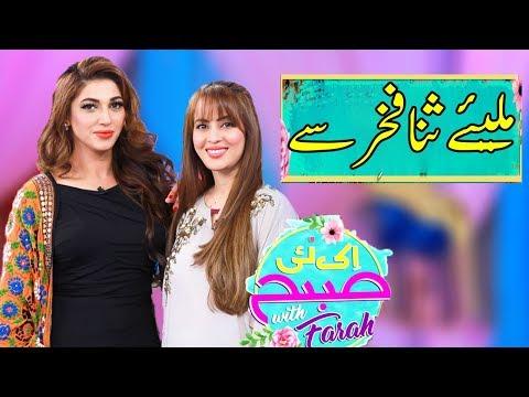 Sana Fakhar Special   Ek Nayee Subah With Farah   16 September 2019   APlus