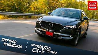 รีวิว Mazda CX-5 เบนซินเทอร์โบ 2.5 ลิตร ใหม่ รถยนต์เอสยูวีระดับพรีเมียม เร้าใจทุกการตอบสนอง