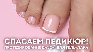 ПРОТЕЗИРОВАНИЕ ногтей базой гель-лака ♥ Аппаратный ПЕДИКЮР ♥  РЕМОНТ ногтя и френч