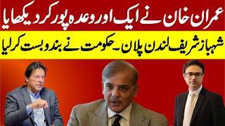 عمران خان نے ایک اور وعدہ پورا کر دکھایا۔ شہباز شریف لندن پلان