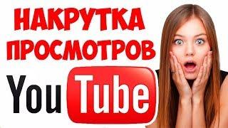 КАК БЕСПЛАТНО накрутить просмотры, лайки, подписчиков на Youtube. YTMonster.ru