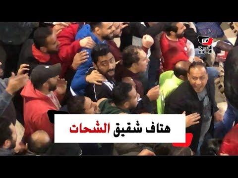 شقيق حسين الشحات يهتف وسط جماهير الأهلي: «ولا يا ولا يا أهلاوى»
