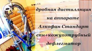 """Обзор дистиллятора """"Алкофан Стандарт"""", спн+кожухотрубный дефлегматор"""