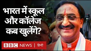 Unlock: India में School और College कब खुलेंगे, HRD Minister Ramesh Pokhriyal Nishank ने बताया... - Download this Video in MP3, M4A, WEBM, MP4, 3GP
