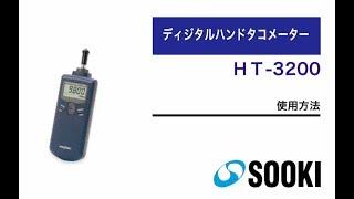 接触式ハンドタコメーター HT-3200