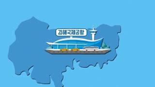 김해 신공항 미리보기