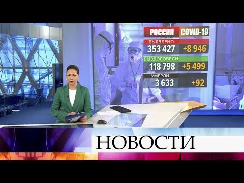 Выпуск новостей в 12:00 от 25.05.2020 видео