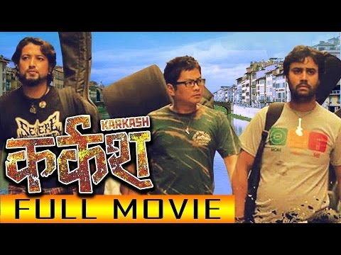 Karkash | Nepali Movie