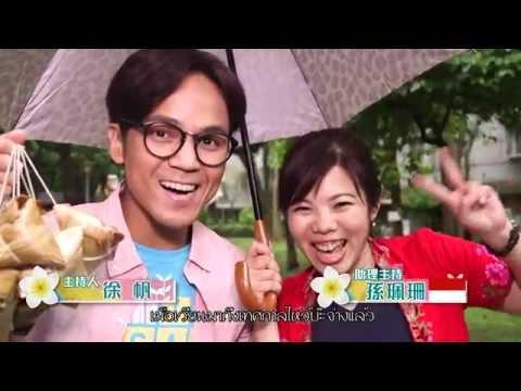 ข่าว ความสุขของผู้ย้ายถิ่น season 2 EP01
