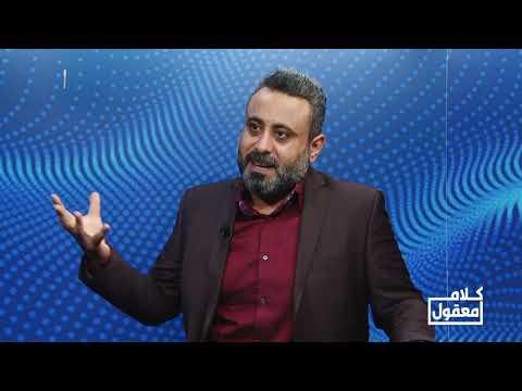 شاهد بالفيديو.. غيث التميمي: العامري فوضي لا يصلح لرئاسة الحكومة لانه ضيع سمعة النصر