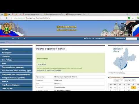 Как отправить заявление в интернет приемную Прокуратуры Иркутска 04:11:2017г 22:23:18ч