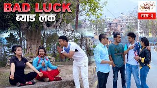 Bad Luck, Episode-03, 30-December-2018, By Media Hub Official Channel
