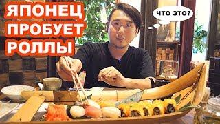 Японец пробует японскую кухню в Украине. Все ли по канону?