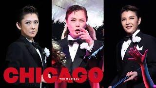 3人のビリーCHICAGO宝塚歌劇OGバージョン峰さを理、麻路さき、姿月あさと