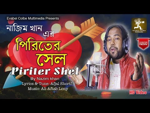 Piriter Shel Ll পিরিতের সেল Ll Bangla New Song 2019