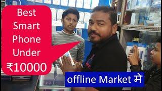 Best phone under 10000 in offline market   buy under 9,999 with 48 mp camera, 4GB, 64GB, 5000mAh