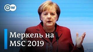 Речь канцлера ФРГ Ангелы Меркель о России, США и газе на Мюнхенской конференции по безопасности | DW