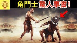 8個古羅馬角鬥士的【變態真相】大曝光!