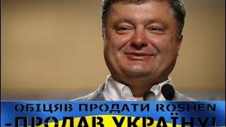 Янукович следил за базаром, и отвечал за слова. Когда будут судить президента Украины Порошенко?