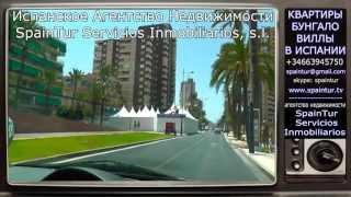 Испания города Campello, San Juan и Alicante - SpainTur Servicios Inmobiliarios, s.l.