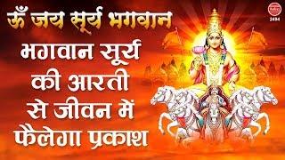 सूर्य देव आरती | Om Jai Surya